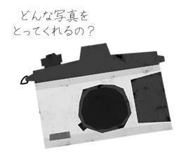 どんな写真を撮ってくれるの?